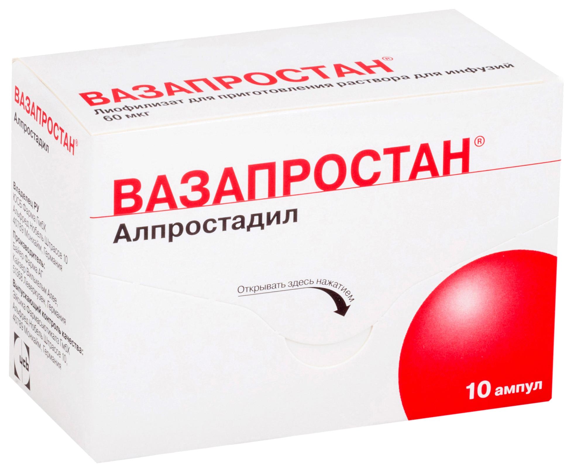 Вазапростан лиофилизат для приг. раствора для инф.60мкг амп.№10