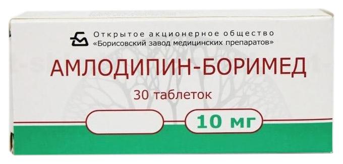 Амлодипин-Боримед таблетки 10 мг N30