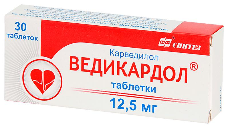 Ведикардол таблетки 12,5 мг №30