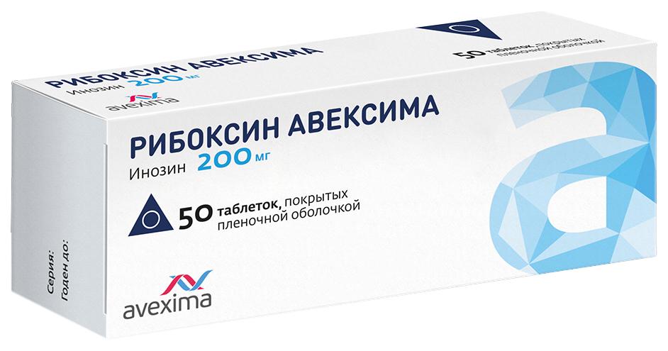 Рибоксин Авексима таблетки, покрытые пленочной оболочкой 200 мг 50 шт.