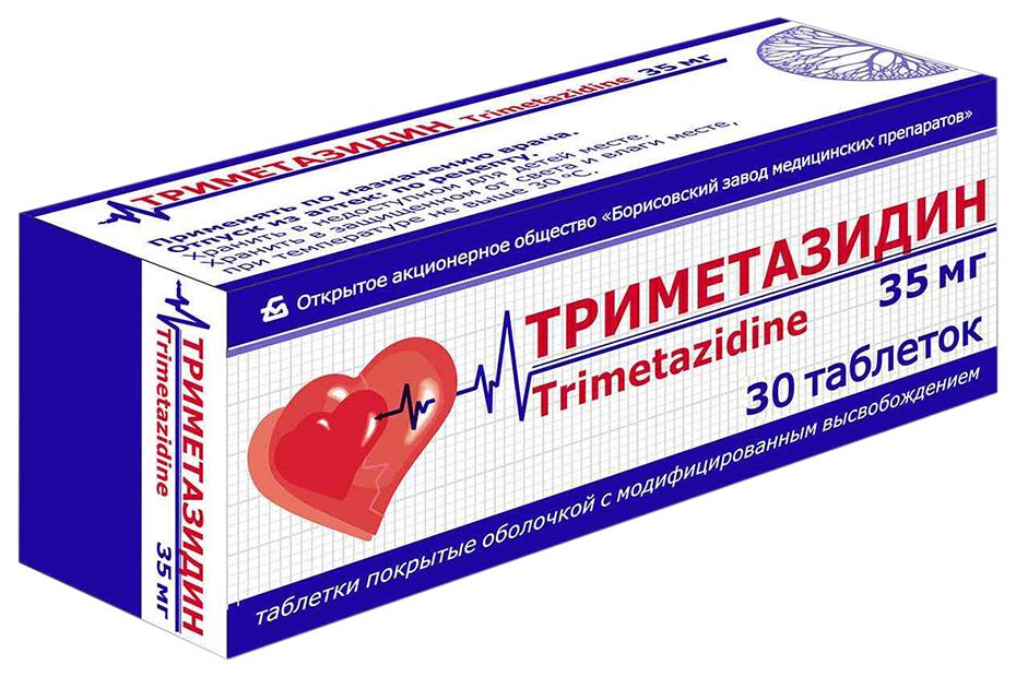 Триметазидин таблетки пролонг.п.п.о.35 мг №30