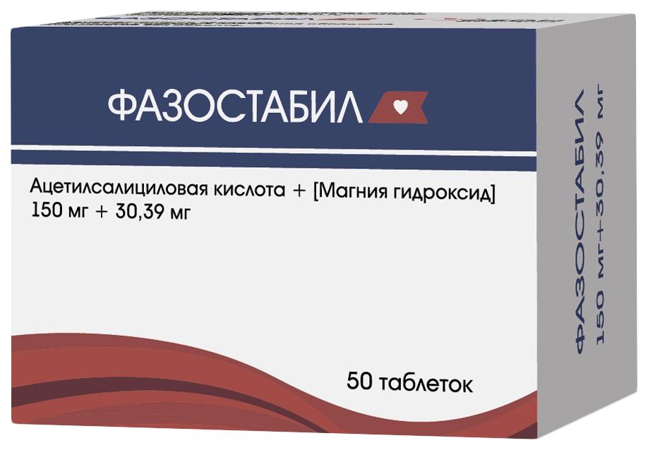 Купить Фазостабил таблетки, покрытые пленочной оболочкой 150 мг+30, 39 мг 50 шт., Озон ООО