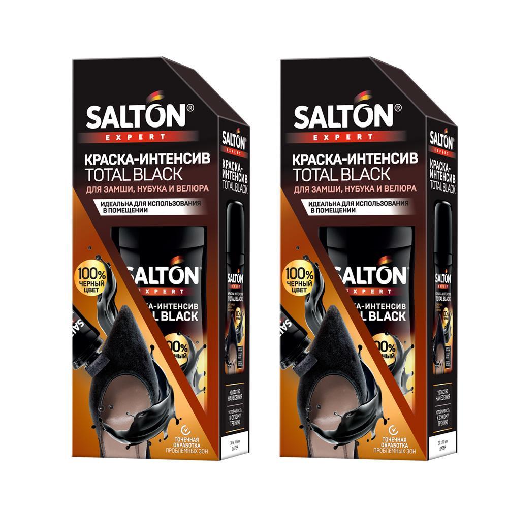 Краска интенсив Salton EXPERT Total black