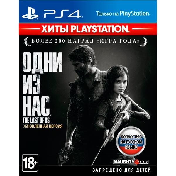 Игра Одни из нас. Обновлённая версия для PlayStation 4 фото