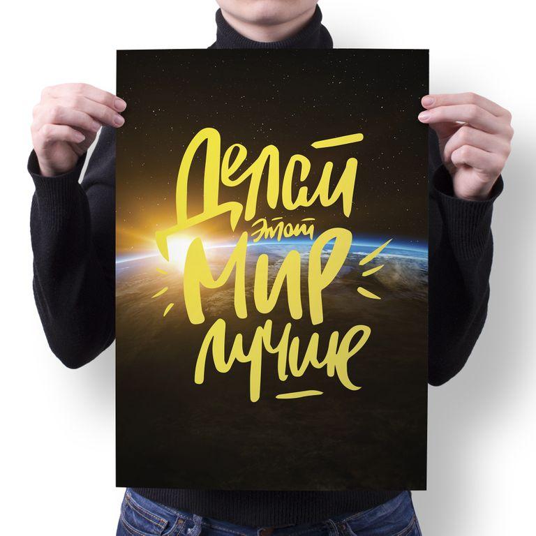 Постер по заказу