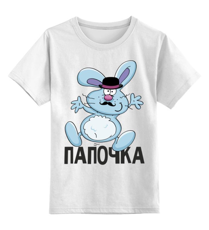 Купить 0000003443757, Детская футболка Printio Папочка цв.белый р.140,