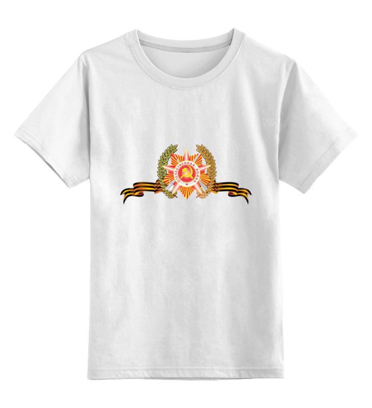 Детская футболка Printio День победы цв.белый р.128 0000003418992 по цене 672