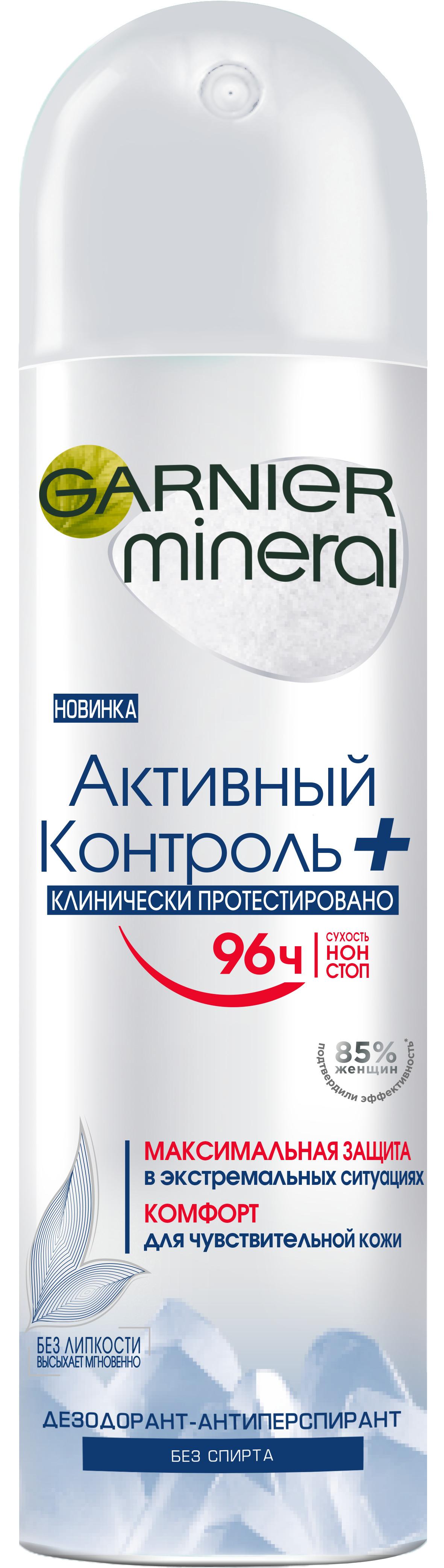 Купить Дезодорант-антиперспирант Garnier Активный контроль + для женщин 150 мл