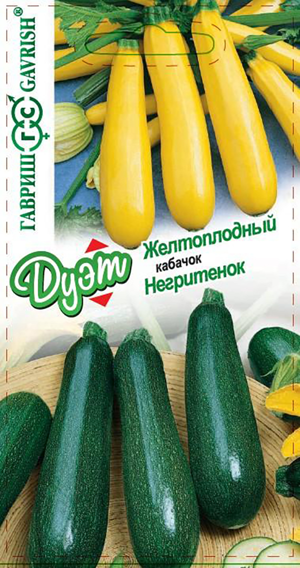 Семена овощей Гавриш Кабачок Желтоплодный + Негритенок
