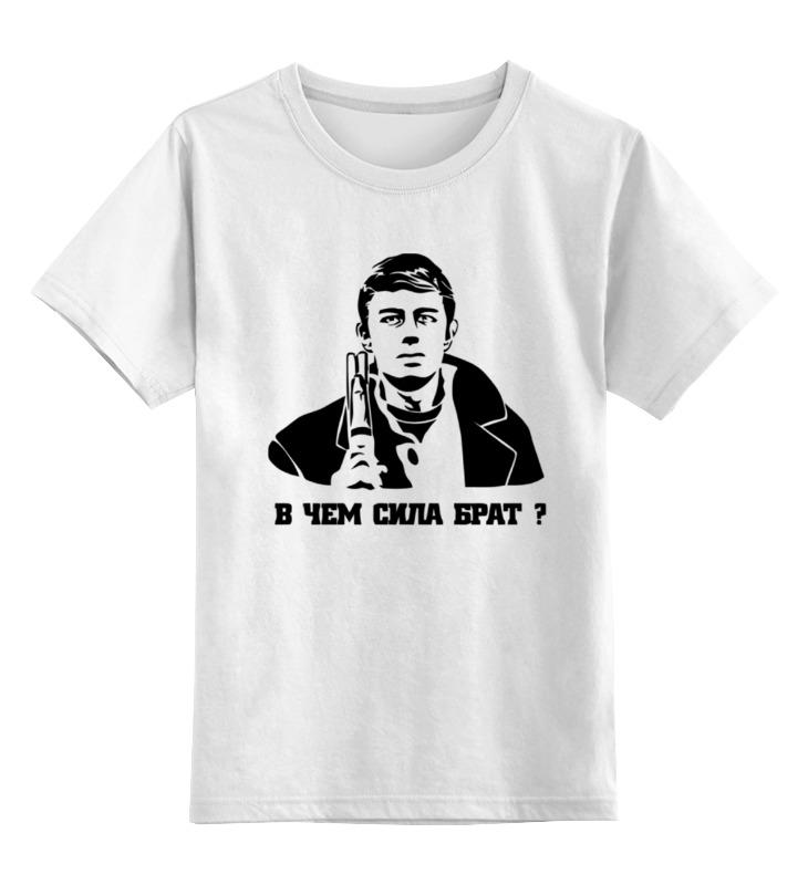 Купить 0000000659917, Детская футболка классическая Printio В чем сила брат?, р. 128,
