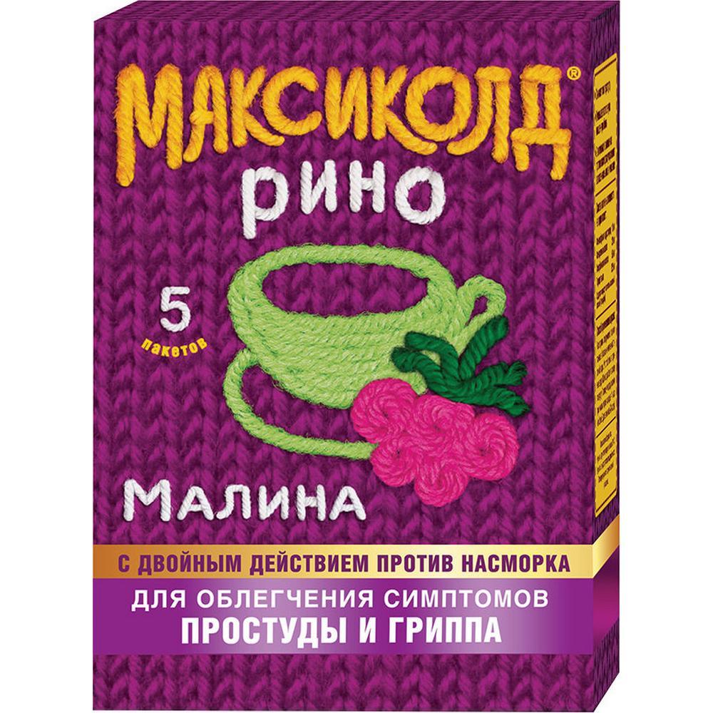 Купить Максиколд Рино Малина пор. для приг. раствора для приема внутрь пак.15 г №5, Otcpharm