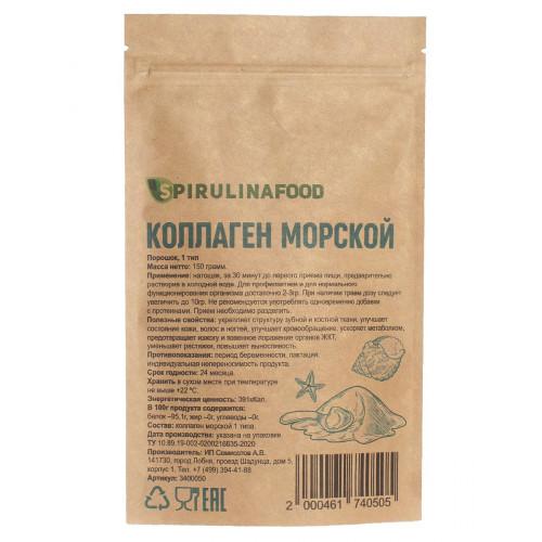 Купить Коллаген морской Spirulinafood 150 г