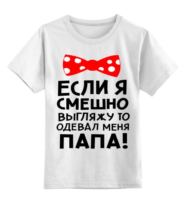 Детская футболка Printio Одел папа цв.белый р.164 0000003357972 по цене 790