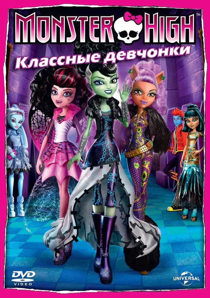 Monster High: Классные девчонки