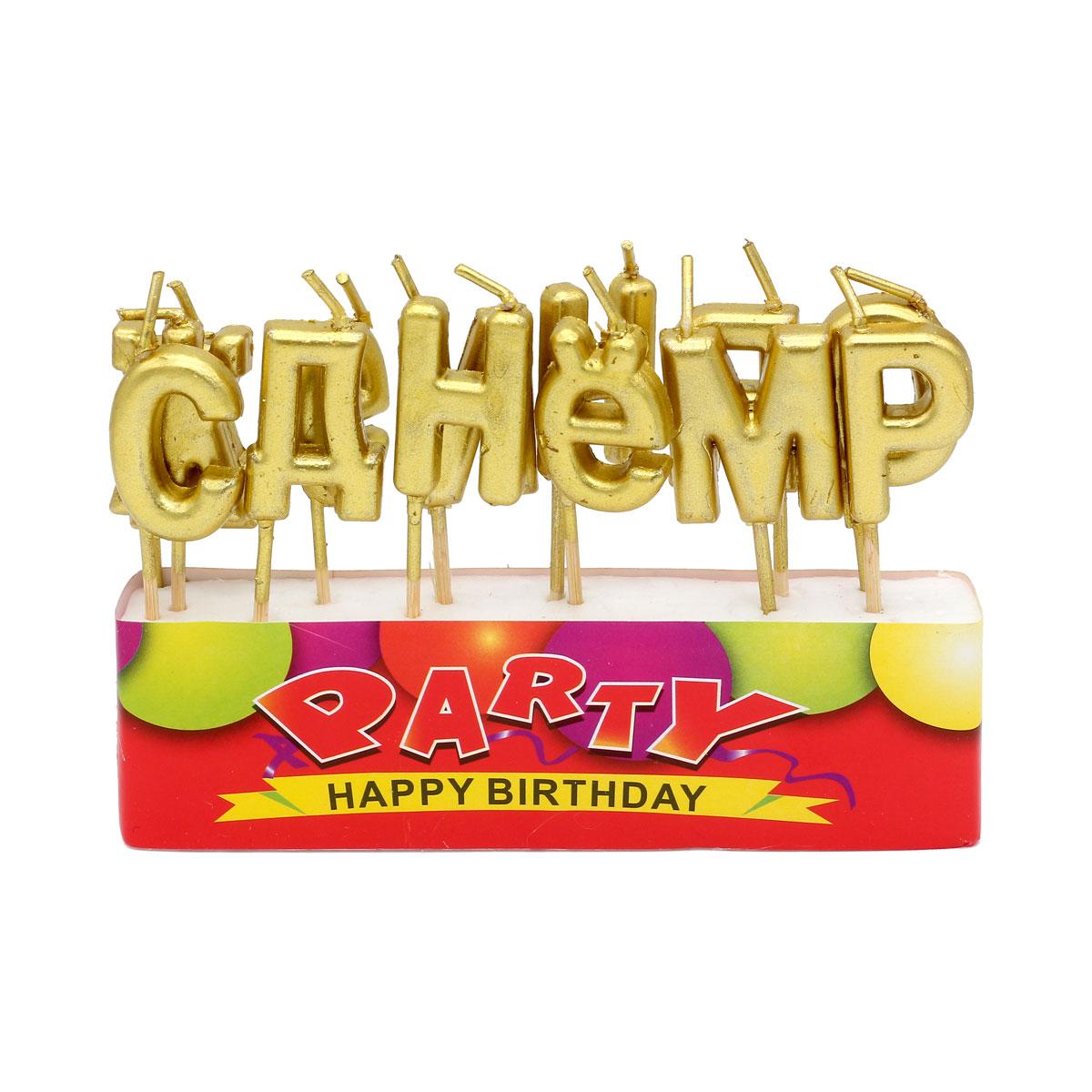 Купить AR943 Свечи на торт 'С Днем Рождения' (Золото), АЙРИС,