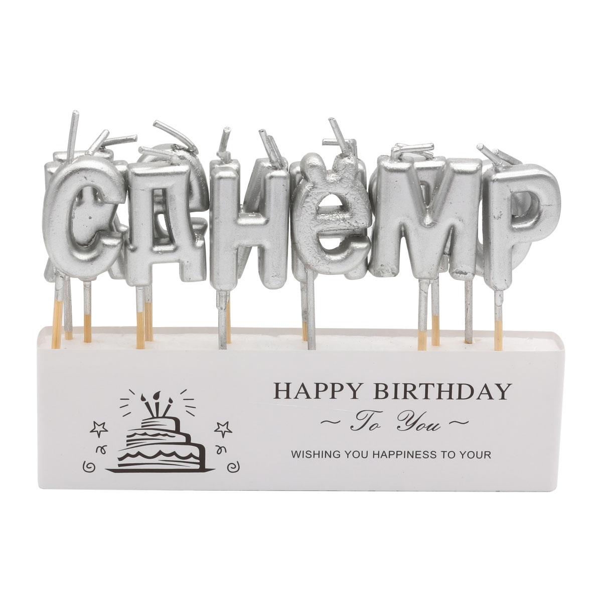 Купить AR943 Свечи на торт 'С Днем Рождения' (Серебро), АЙРИС,