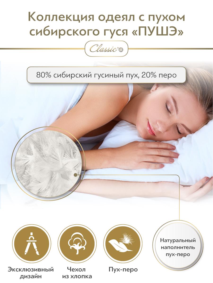 Одеяло ПУШЭ 140х200