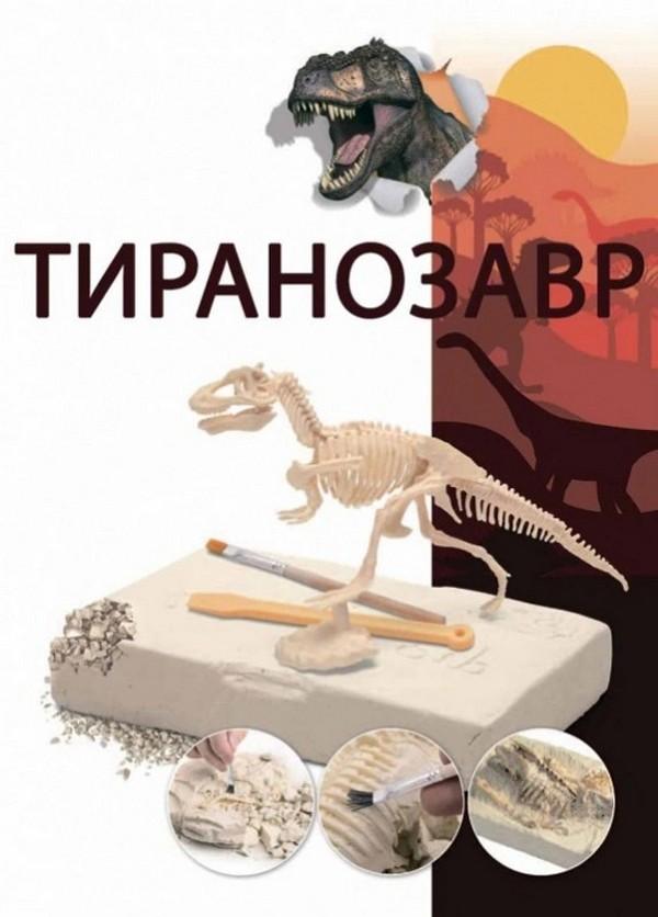 Набор Bradex Юный археолог для раскопок тиранозавр