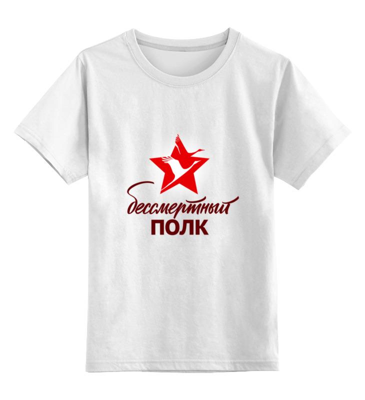 Купить 0000003419103, Детская футболка Printio День победы цв.белый р.140,