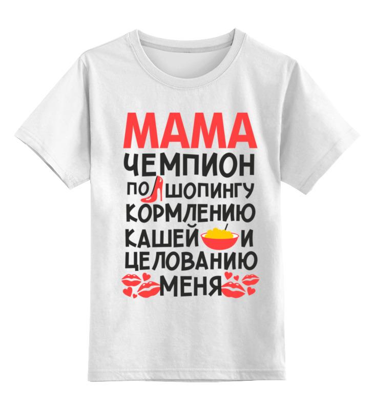 0000003443751, Детская футболка Printio Чемпион по шопингу цв.белый р.140,  - купить со скидкой