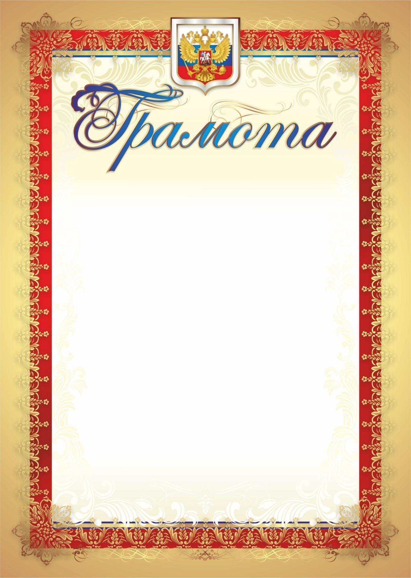 Грамота (с гербом и флагом, вертикальная): упаковка