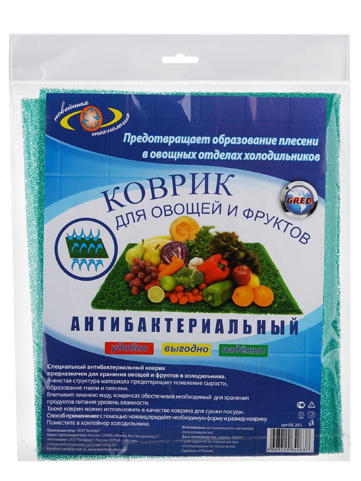 Коврик в холодильник Антибактериальный для овощей