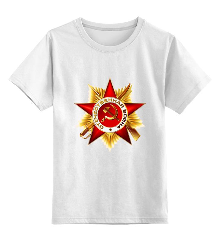Детская футболка Printio День победы цв.белый р.128 0000003419038 по цене 672