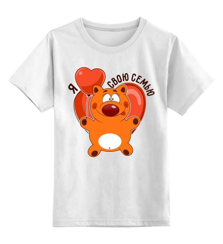 Детская футболка Printio Люблю семью цв.белый р.116 0000003443767 по цене 790
