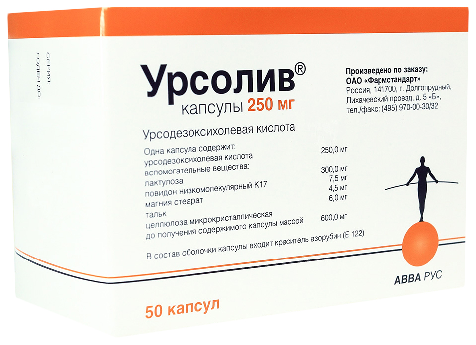 Урсолив капсулы 250 мг 50 шт.