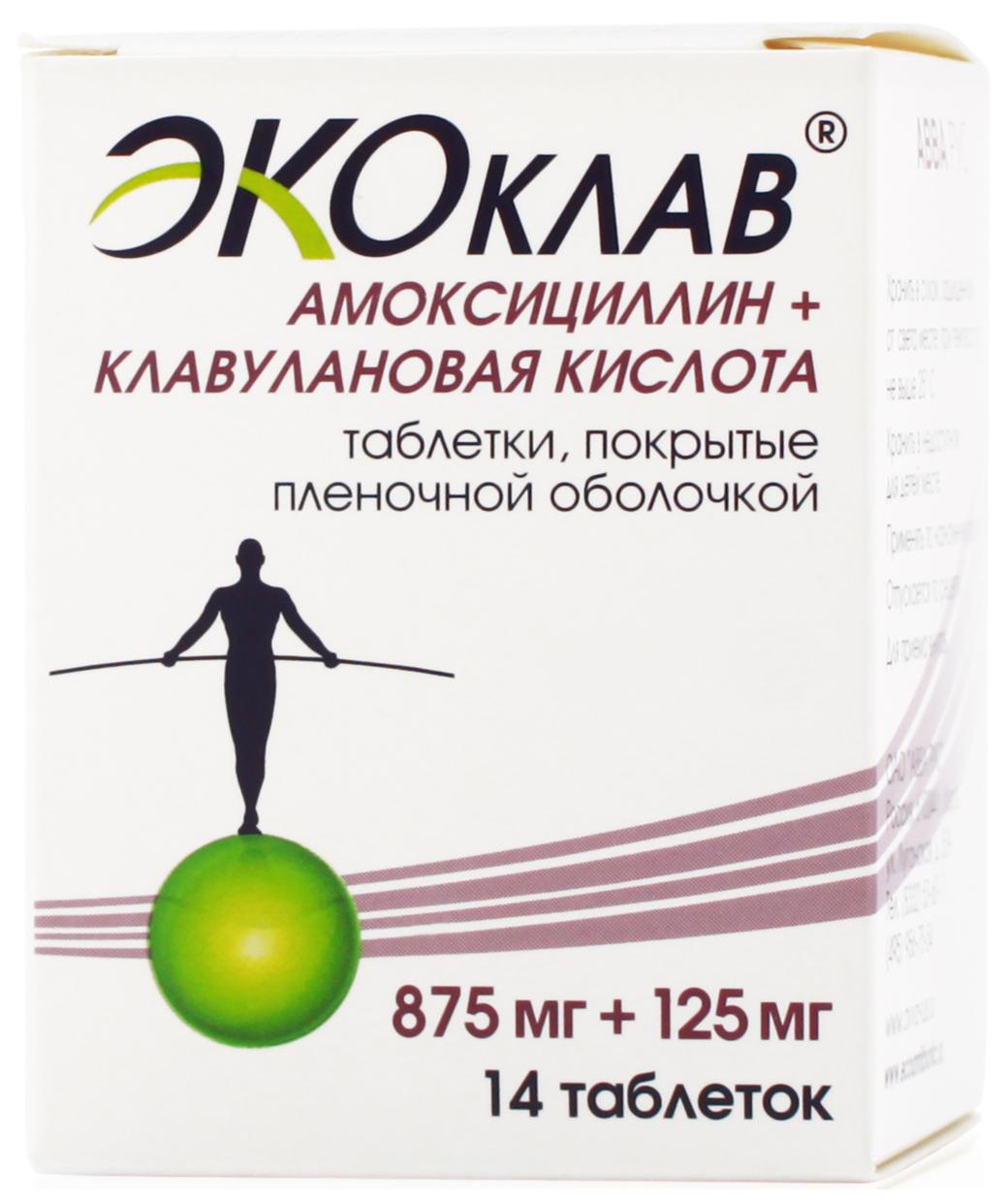 Экоклав таблетки, покрытые пленочной оболочкой 875 мг+125 мг №14