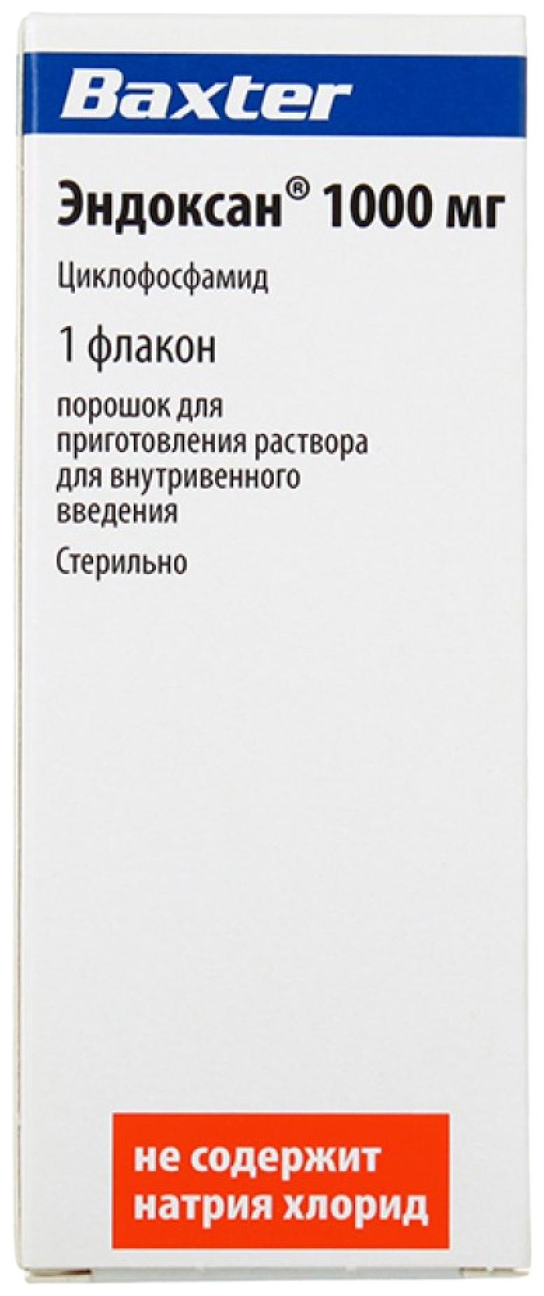 Эндоксан порошок д/приг.р-ра для в/в введ.1 г №1