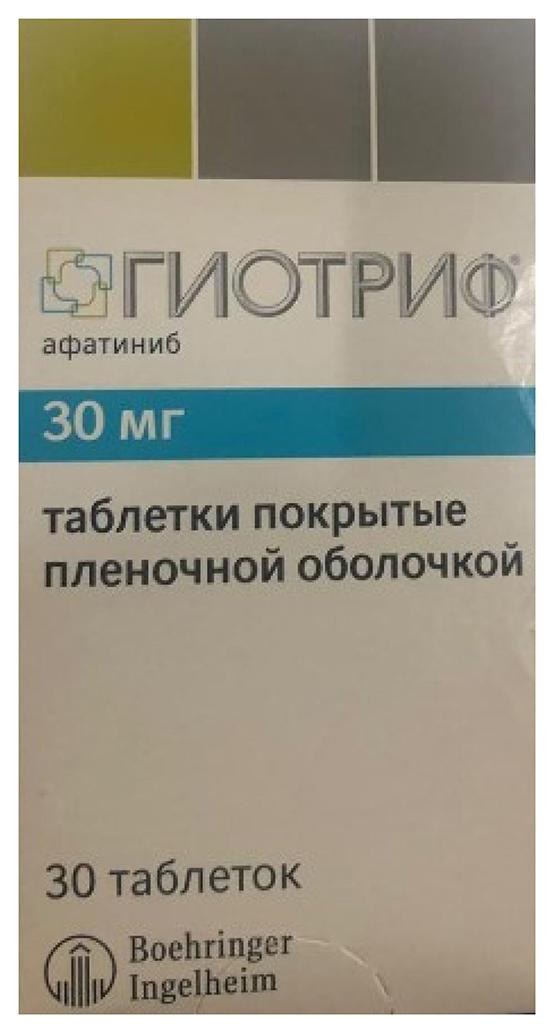 Гиотриф таблетки, покрытые пленочной оболочкой 30 мг 30 шт.