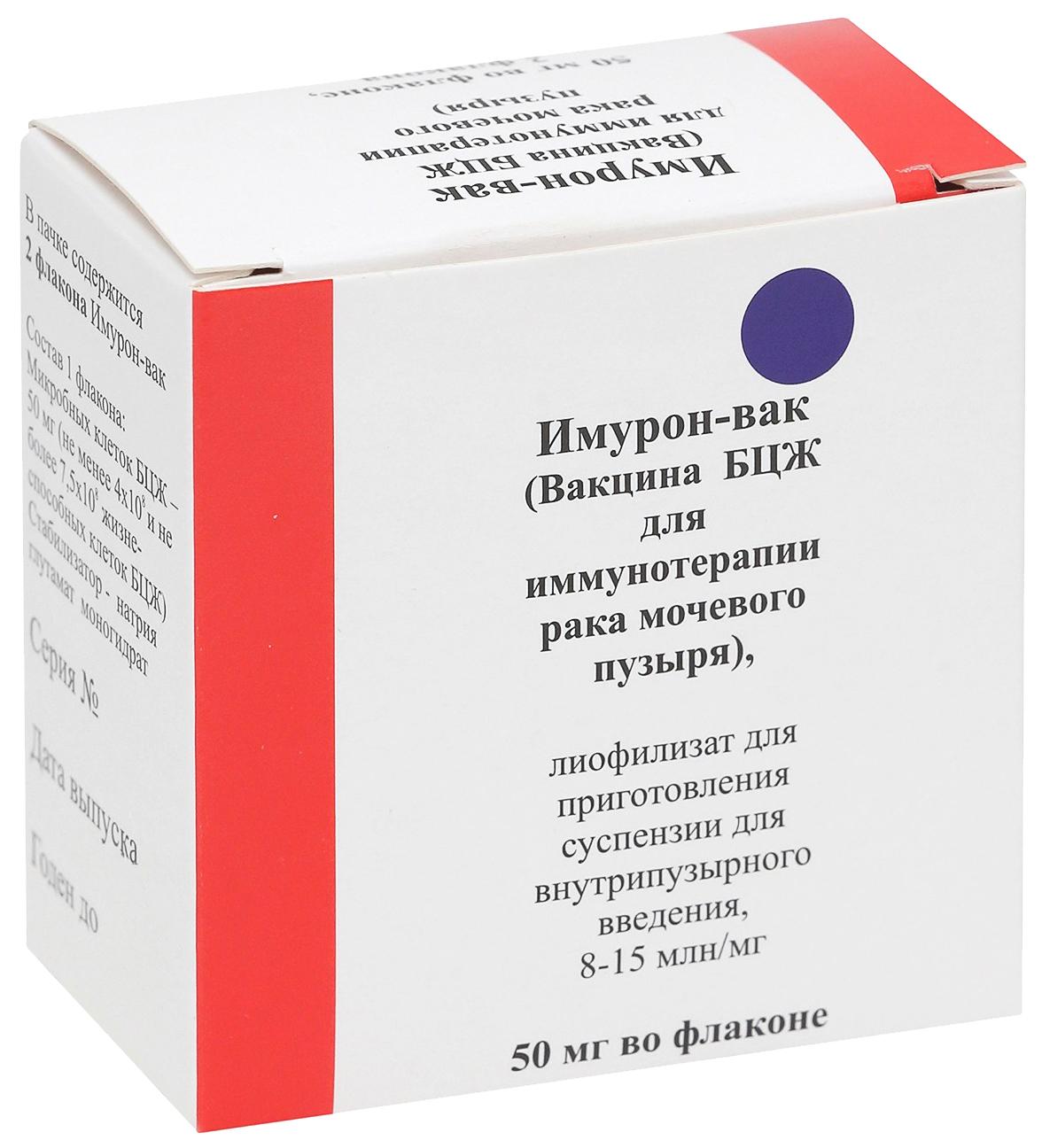 Имурон-вак лиоф.д/суспензия д/внутрипузырн.введ.8-15 млн/мг 50 мг фл.№2
