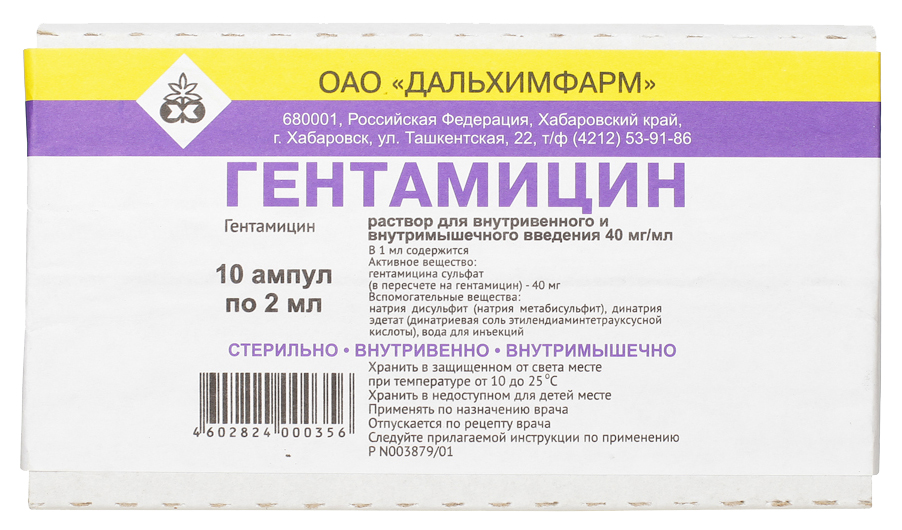 Гентамицин раствор для в/в и в/м введ.40 мг/1 мл амп.2 мл 10 шт.