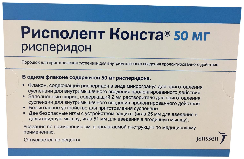 Рисполепт Конста порошок для суспензии для в/м введ. пролонг. 50 мг фл.с р-лем №1