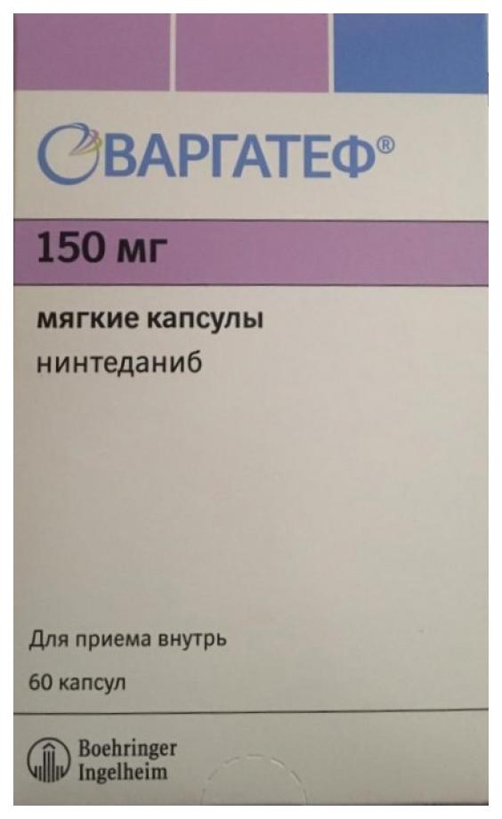 Варгатеф капсулы 150 мг №60
