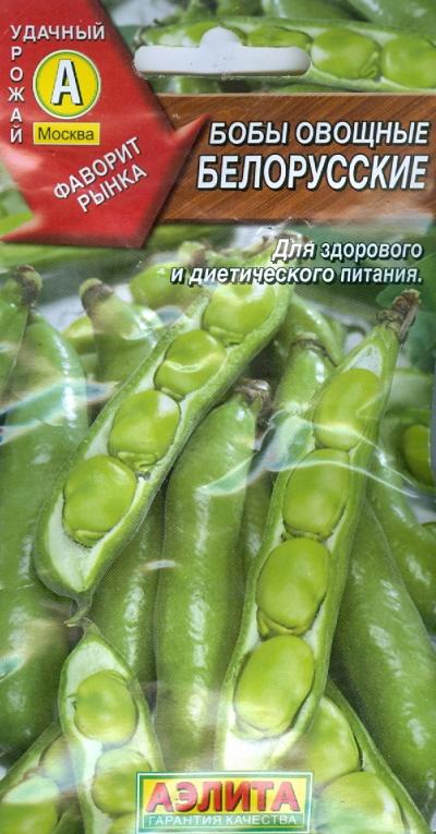 Семена овощей Аэлита Бобы овощные Белорусские