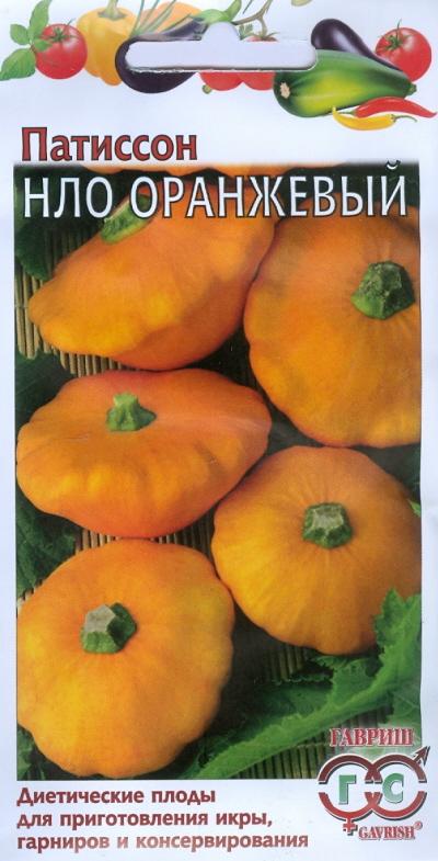 Семена овощей Аэлита Патиссон НЛО оранжевый