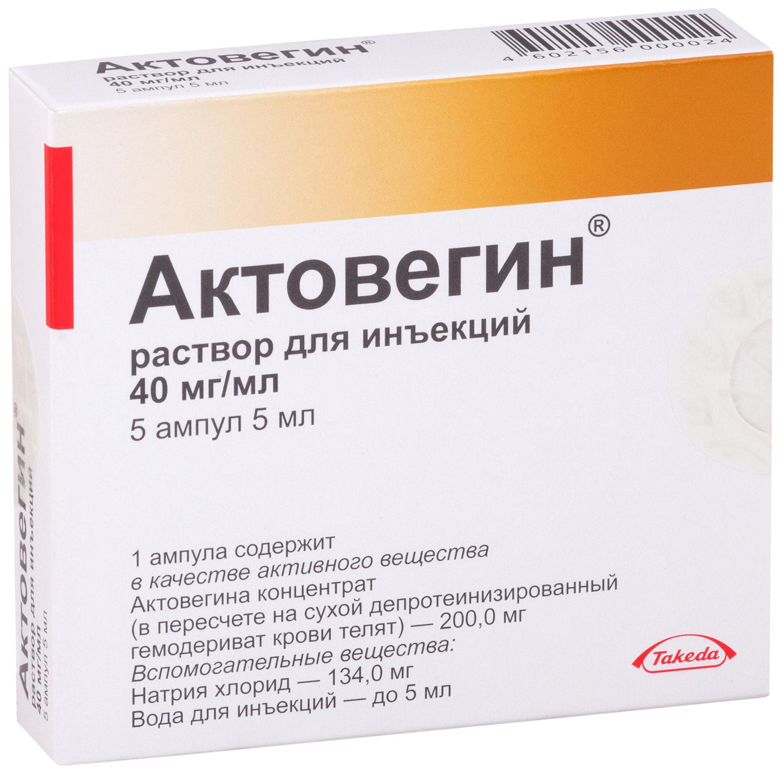Актовегин раствор для ин.40 мг/мл амп.5 мл №5