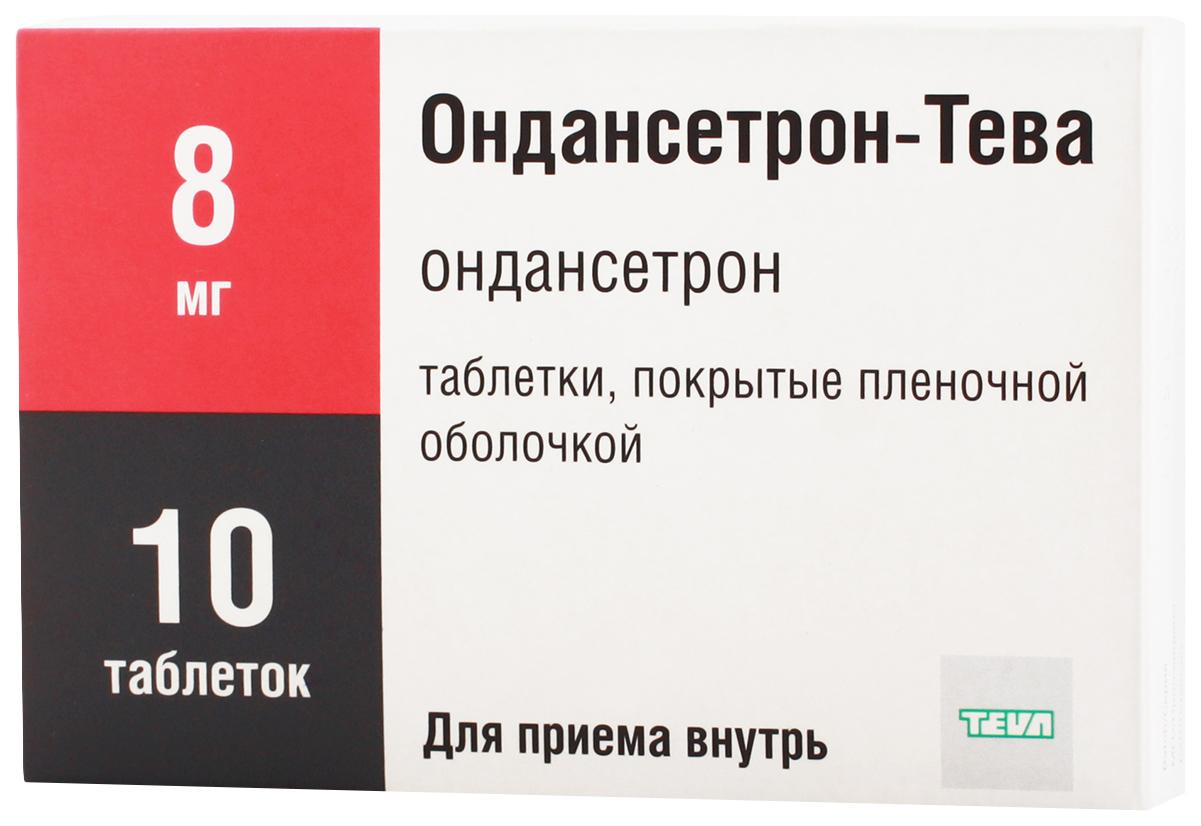 Ондансетрон-Тева тб.п.п.о. 8 мг 10 шт.