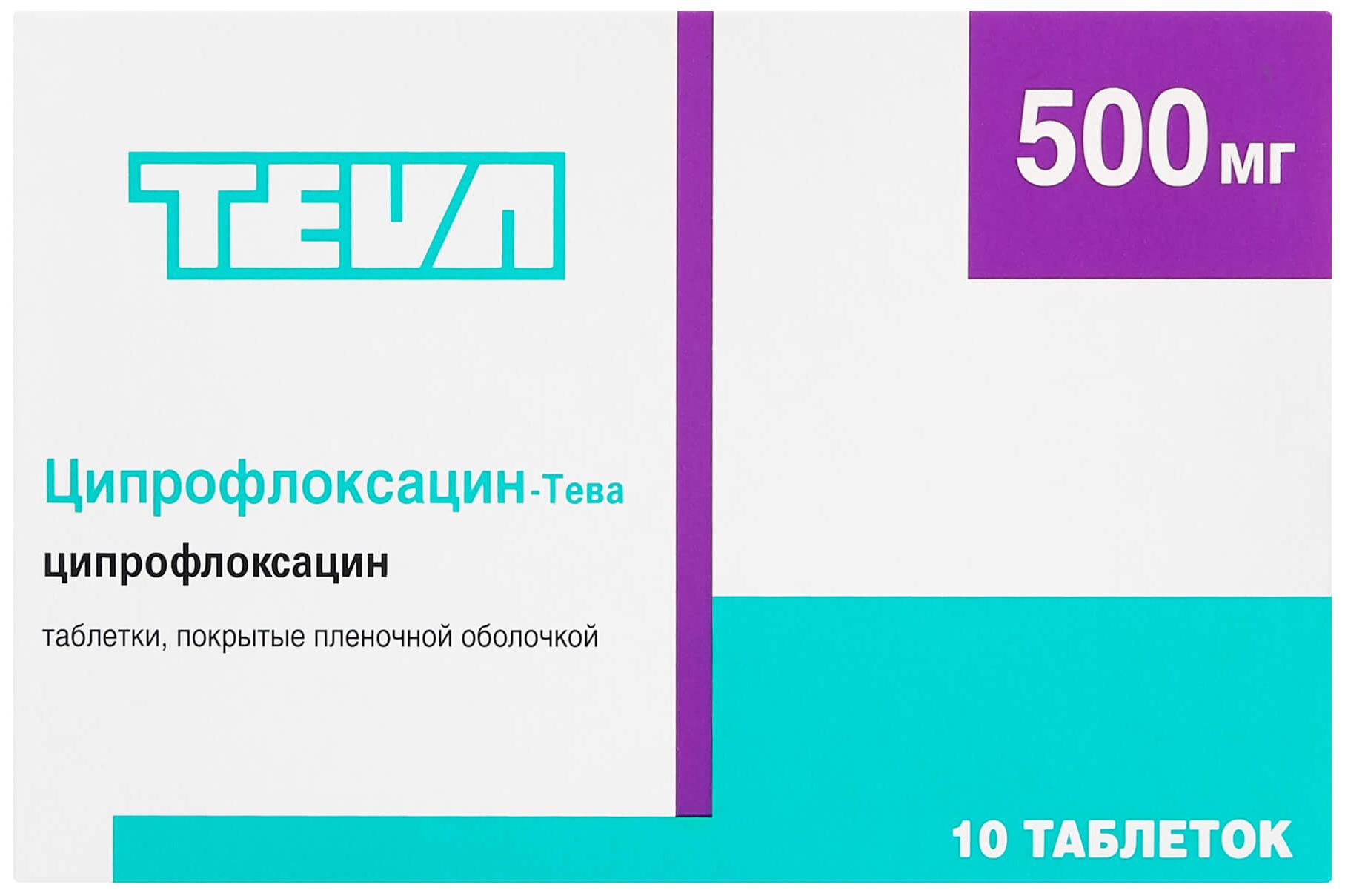 Ципрофлоксацин-Тева таблетки, покрытые пленочной оболочкой 500 мг 10 шт.
