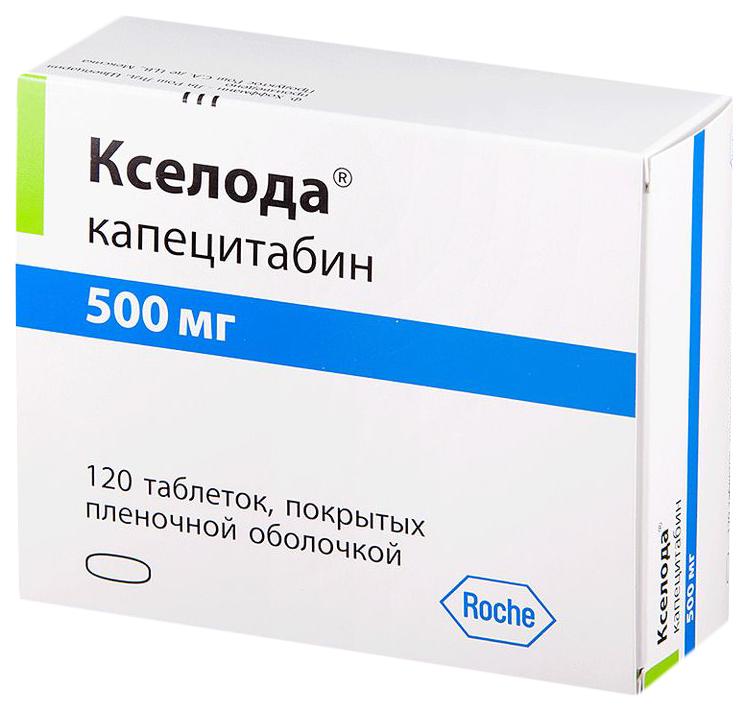 Кселода таблетки, покрытые пленочной оболочкой 500 мг 120 шт.