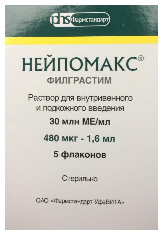 Нейпомакс раствор для в/в и п/к введ. 30 млн ЕД/мл фл. 1,6 мл №5