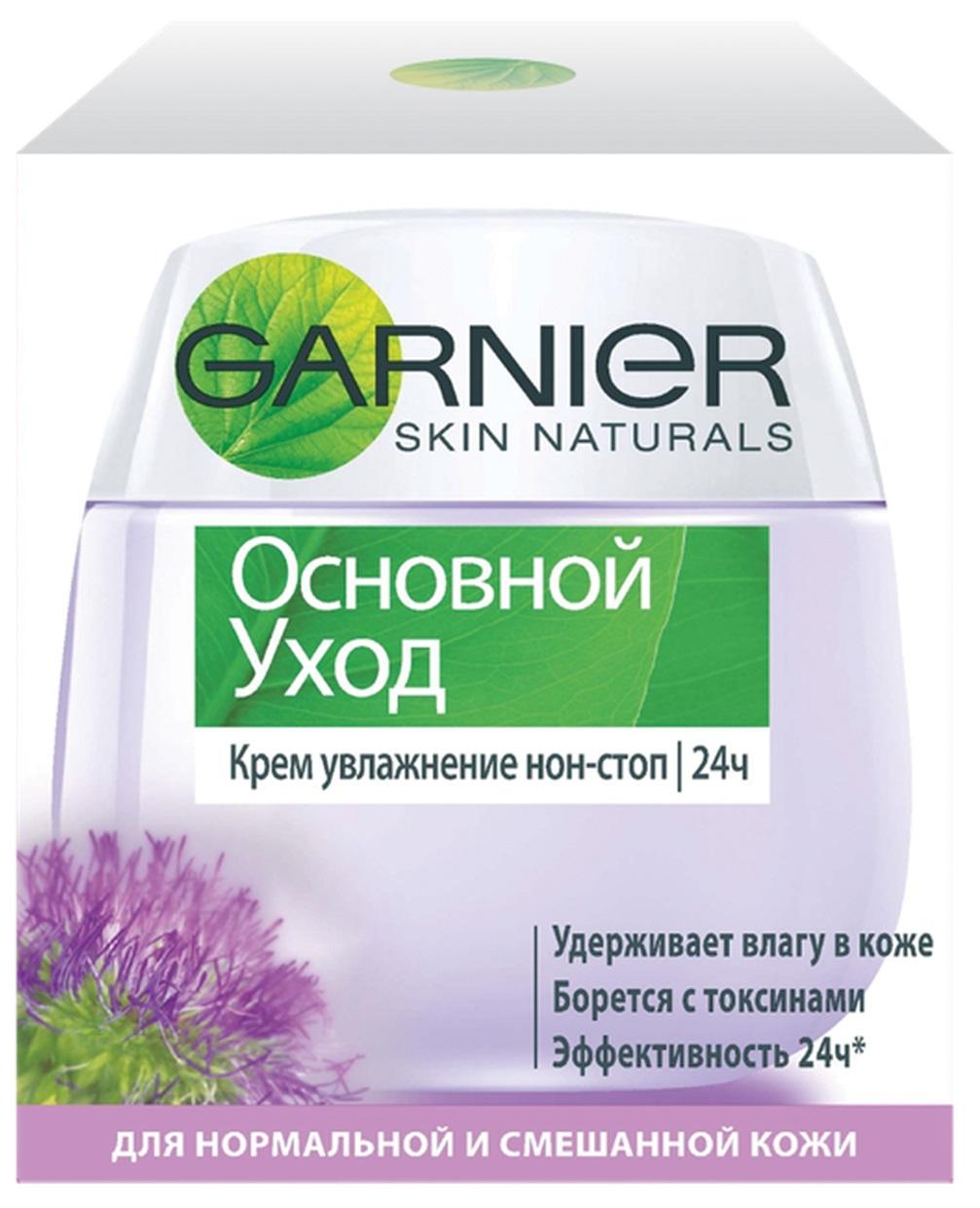 Крем для лица Garnier Skin Naturals Увлажнение нон-стоп 50 мл фото