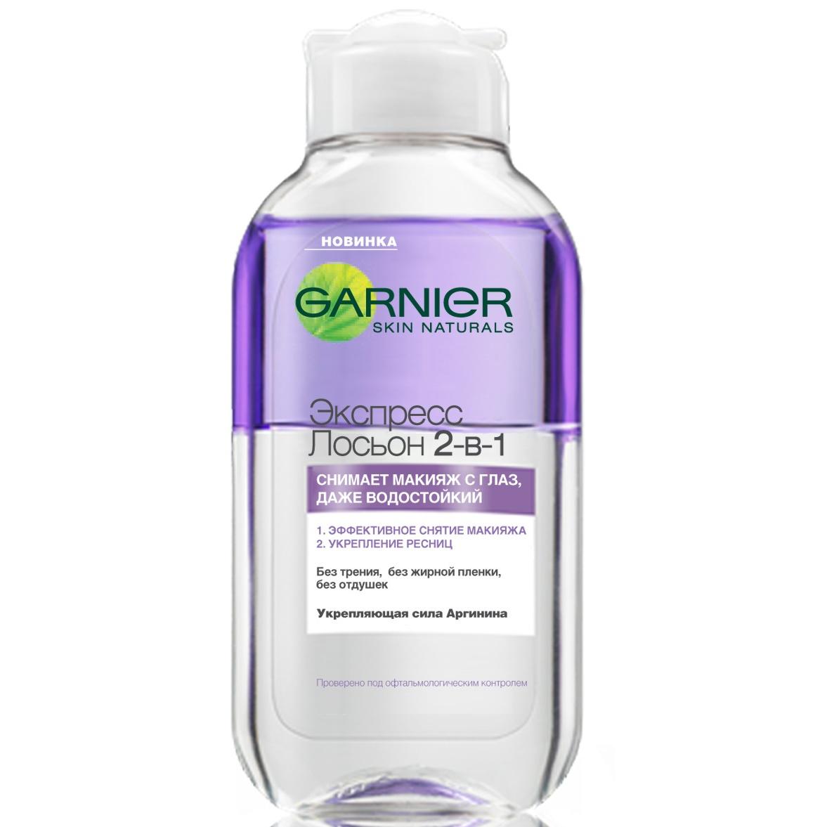 Лосьон для снятия макияжа Garnier 125 мл фото