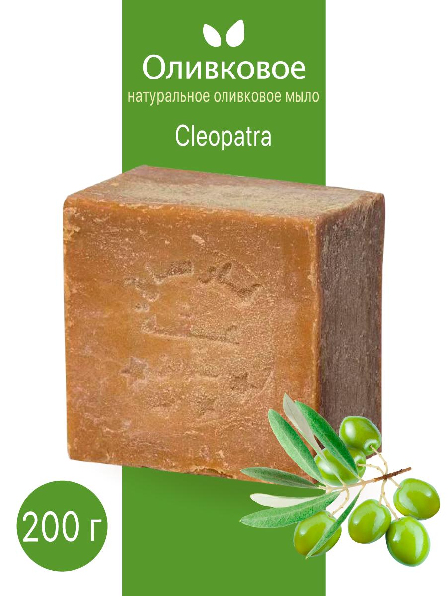 Мыло туалетное Cleopatra оливковое натуральное ручной работы