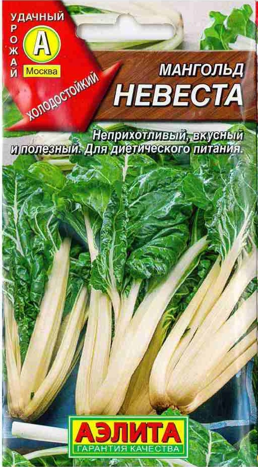 Семена зелени и пряностей Аэлита Мангольд Невеста
