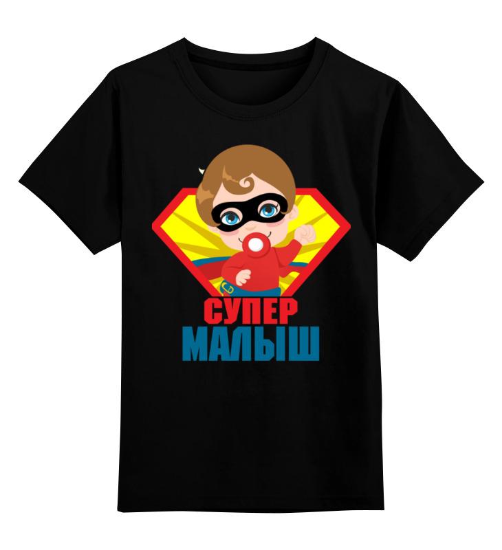 Детская футболка Printio Супер малыш цв.черный р.152 0000003443755 по цене 990