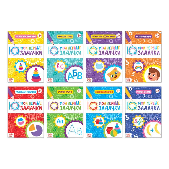 Купить Книги набор «Мои первые IQ задачки», 8 шт 20 стр. Буква-Ленд,
