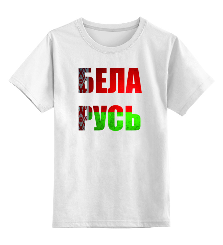 Купить 0000003509366, Детская футболка Printio Беларусь цв.белый р.140,